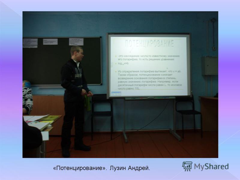 «Потенцирование». Лузин Андрей.