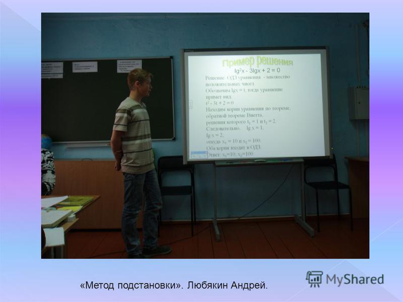 «Метод подстановки». Любякин Андрей.