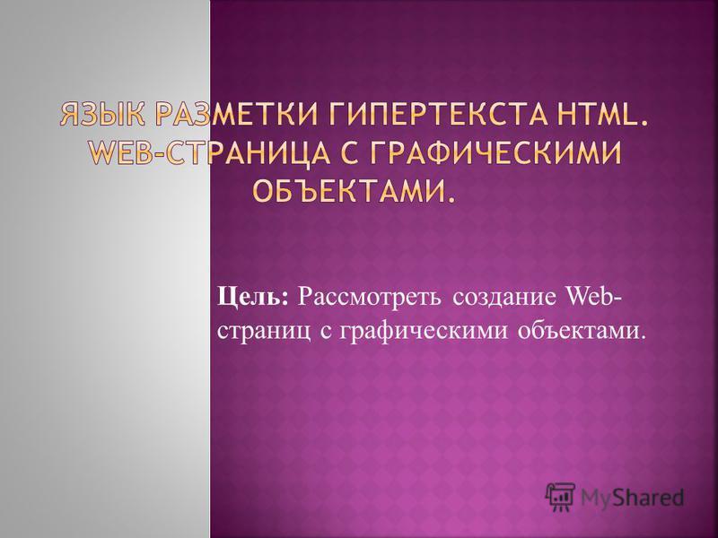 Цель: Рассмотреть создание Web- страниц с графическими объектами.