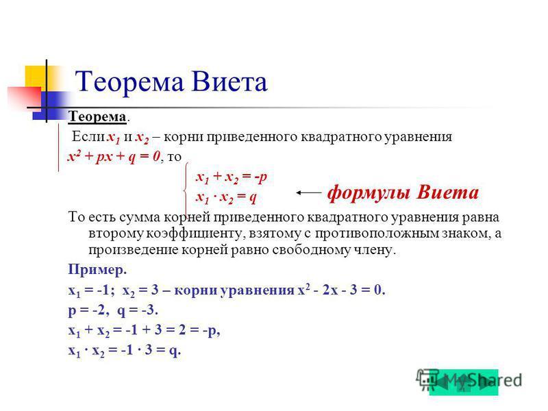 Теорема Виета Теорема. Если х 1 и х 2 – корни приведенного квадратного уравнения х 2 + px + q = 0, то х 1 + х 2 = -р х 1 х 2 = q То есть сумма корней приведенного квадратного уравнения равна второму коэффициенту, взятому с противоположным знаком, а п
