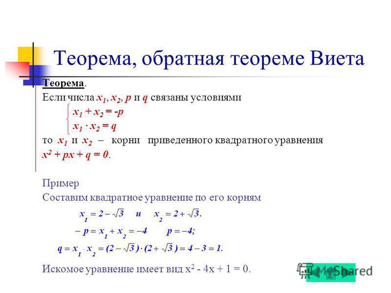 Теорема, обратная теореме Виета Теорема. Если числа х 1, х 2, р и q связаны условиями х 1 + х 2 = -р х 1 х 2 = q то х 1 и х 2 – корни приведенного квадратного уравнения х 2 + px + q = 0. Пример Составим квадратное уравнение по его корням Искомое урав