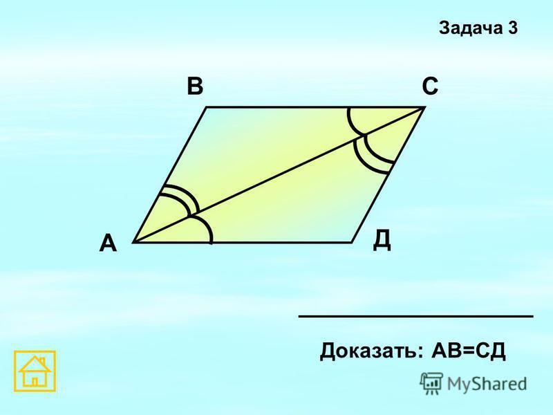 А Д СВ Доказать: АВ=СД Задача 3