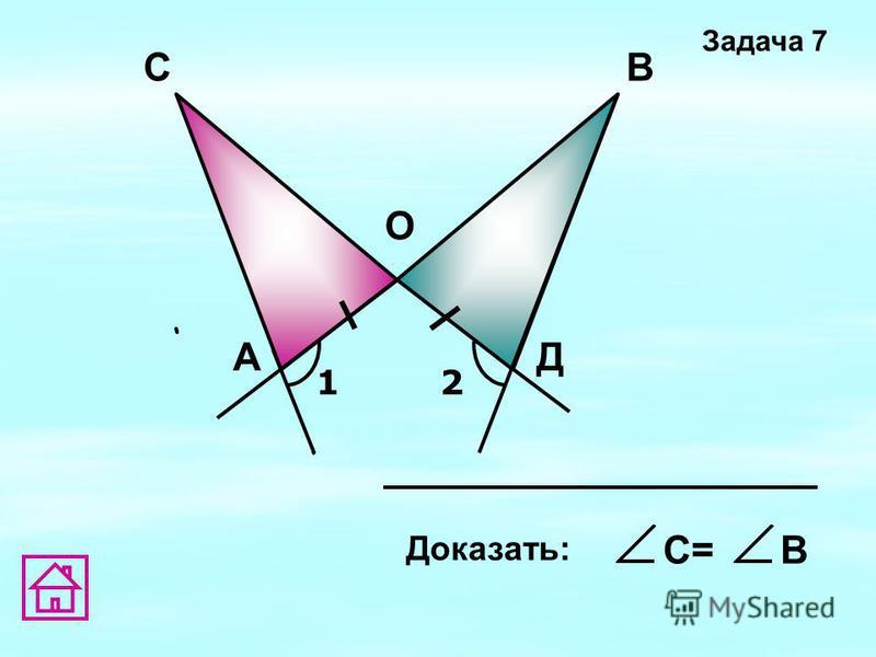 Доказать: С=В А СВ Д О 12 Задача 7