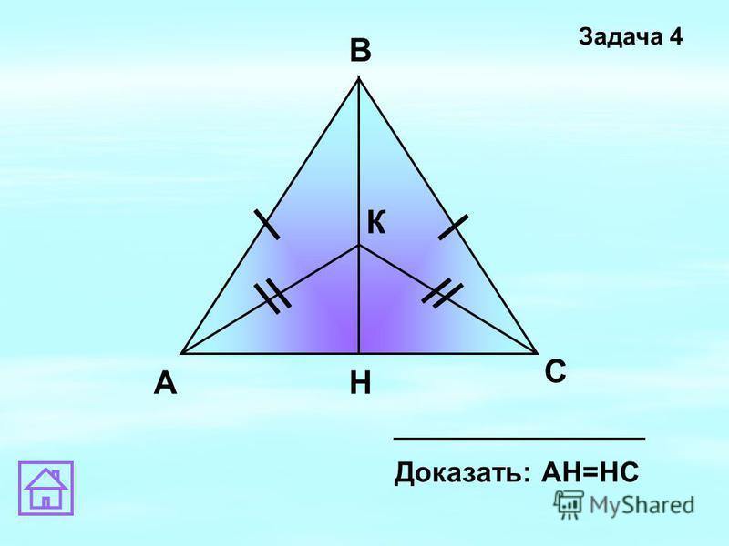А В К Н С Доказать: АН=НС Задача 4