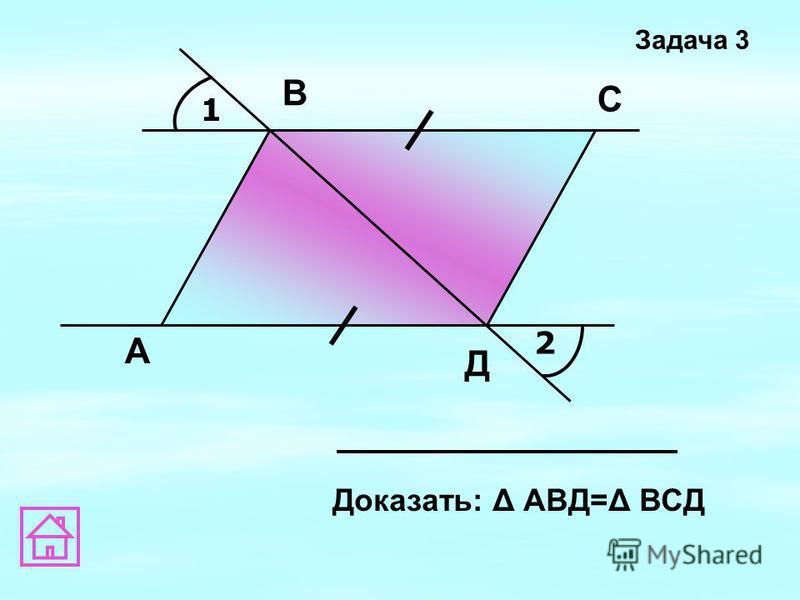 1 2 А В С Д Доказать: Δ АВД=Δ ВСД Задача 3