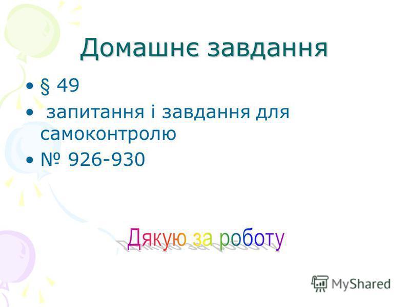 Домашнє завдання § 49 запитання і завдання для самоконтролю 926-930