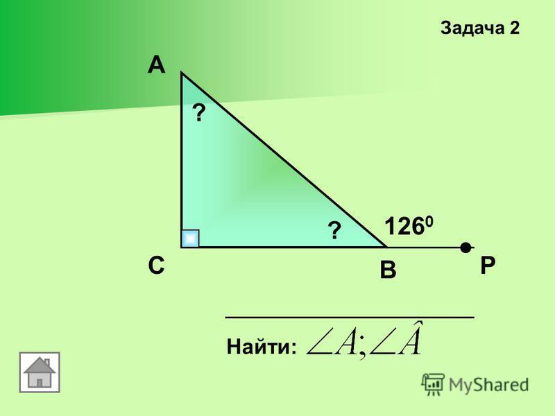 Задача 2 С А В 126 0 Найти: Р ? ?