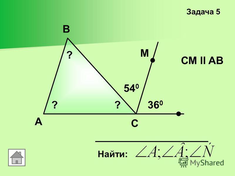 А Задача 5 B C Найти: СМ ll AB 54 0 36 0 М ? ??