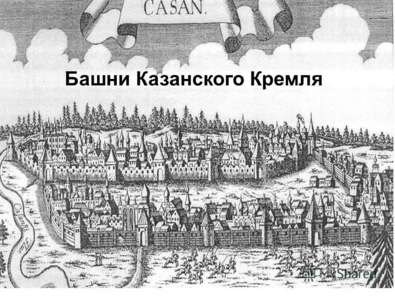 Башни Казанского Кремля