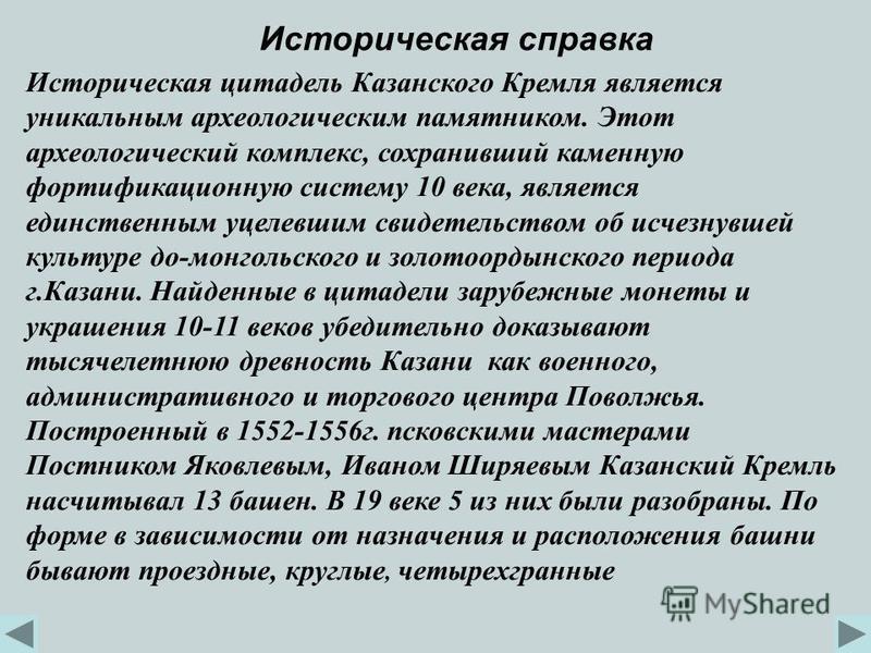 Историческая цитадель Казанского Кремля является уникальным археологическим памятником. Этот археологический комплекс, сохранивший каменную фортификационную систему 10 века, является единственным уцелевшим свидетельством об исчезнувшей культуре до-мо