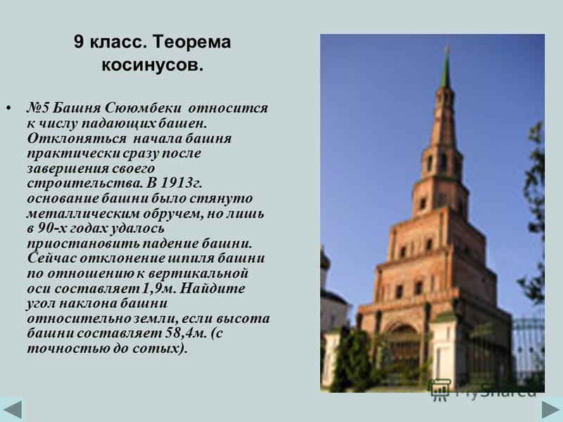 9 класс. Теорема косинусов. 5 Башня Сююмбеки относится к числу падающих башен. Отклоняться начала башня практически сразу после завершения своего строительства. В 1913 г. основание башни было стянуто металлическим обручем, но лишь в 90-х годах удалос