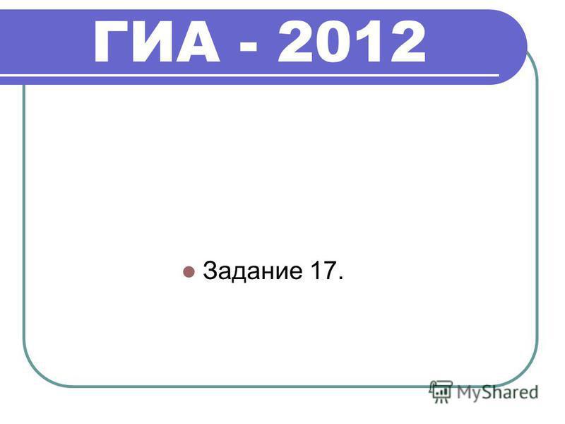 ГИА - 2012 Задание 17.