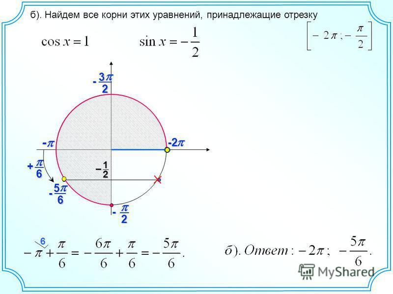 б). Найдем все корни этих уравнений, принадлежащие отрезку -12 – 6 + -2 2- 23 - 6- 5 6