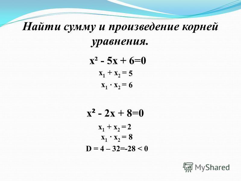 Решение задач с использованием теоремы Виета