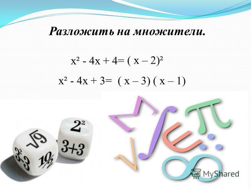 Найти сумму и произведение корней уравнения. х² - 5 х + 6=0 D = 4 – 32=-28 < 0 x 1 + x 2 = x 1 · x 2 = х ² - 2 х + 8=0 x 1 · x 2 = x 1 + x 2 = 5 6 2 8