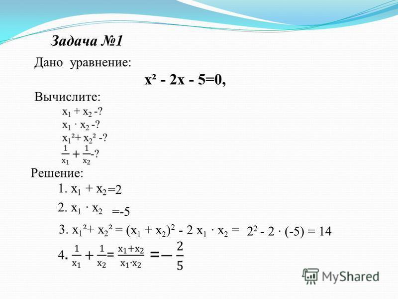 Разложить на множители. х² - 4 х + 3= ( х – 2)² ( х – 3) ( х – 1) х² - 4 х + 4=