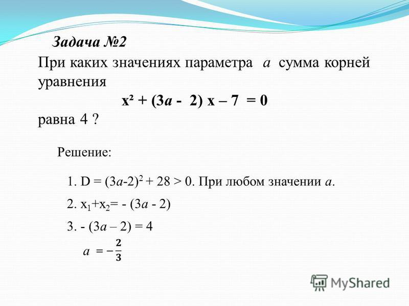 =2 =-5 = (x 1 + x 2 ) 2 - 2 x 1 · x 2 = 2 2 - 2 · (-5) = 14 2. x 1 · x 2 3. x 1 ²+ x 2 ² Решение: Задача 1 1. x 1 + x 2