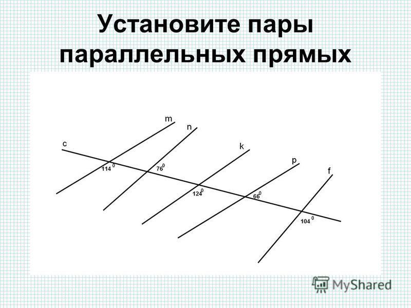 Установите пары параллельных прямых