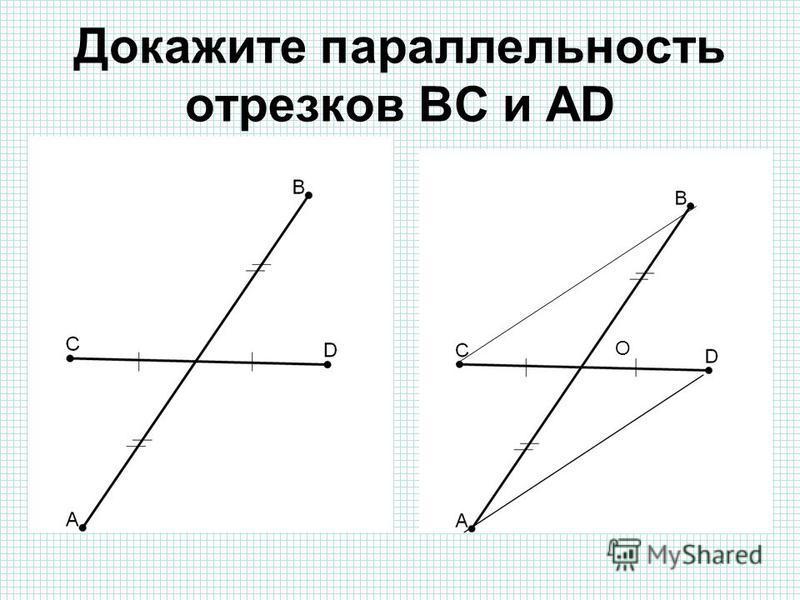 Докажите параллельность отрезков ВС и АD О