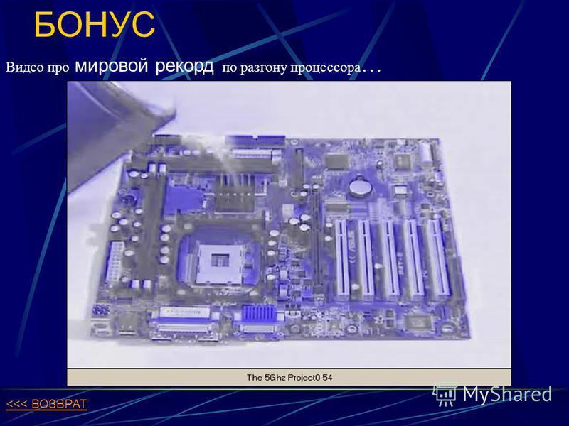 БОНУС Видео про мировой рекорд по разгону процессора … <<< ВОЗВРАТ <<< ВОЗВРАТ