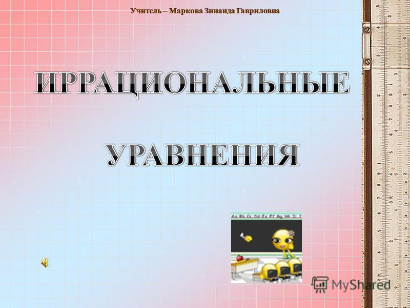 Учитель – Маркова Зинаида Гавриловна