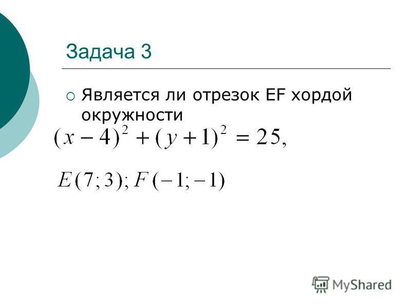 Задача 3 Является ли отрезок EF хордой окружности
