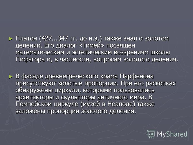 Платон (427...347 гг. до н.э.) также знал о золотом делении. Его диалог «Тимей» посвящен математическим и эстетическим воззрениям школы Пифагора и, в частности, вопросам золотого деления. Платон (427...347 гг. до н.э.) также знал о золотом делении. Е