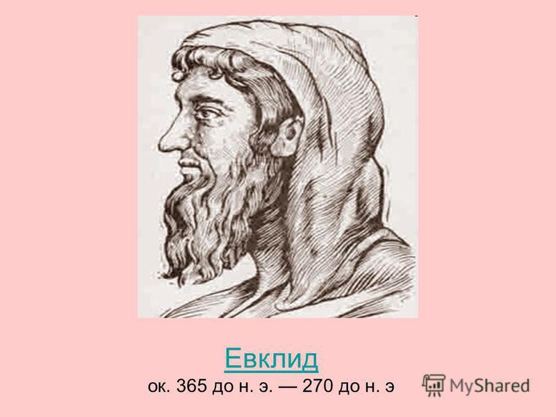 Евклид ок. 365 до н. э. 270 до н. э
