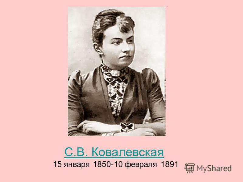 С.В. Ковалевская 15 января 1850-10 февраля 1891