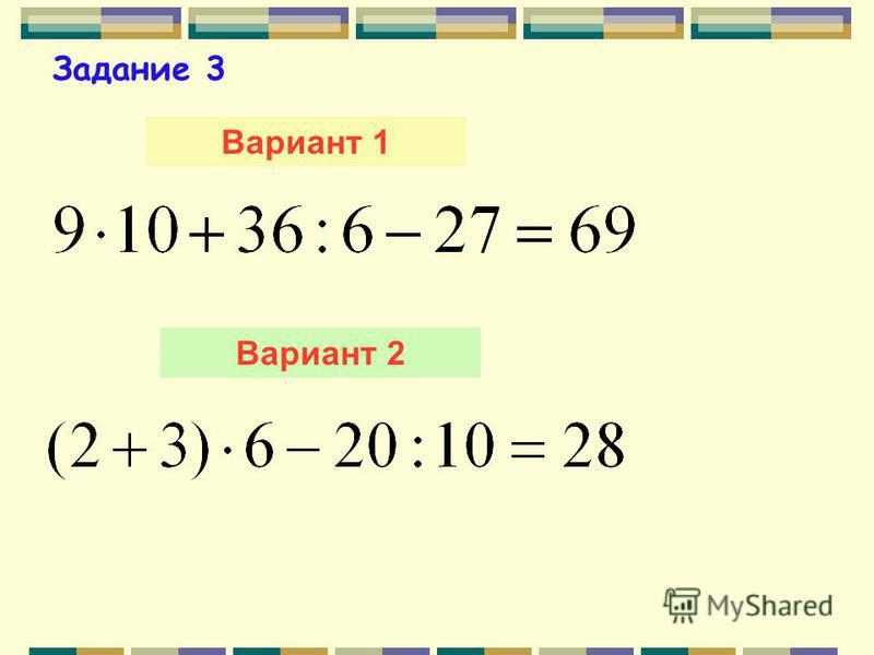 Вариант 1 Вариант 2 Задание 2
