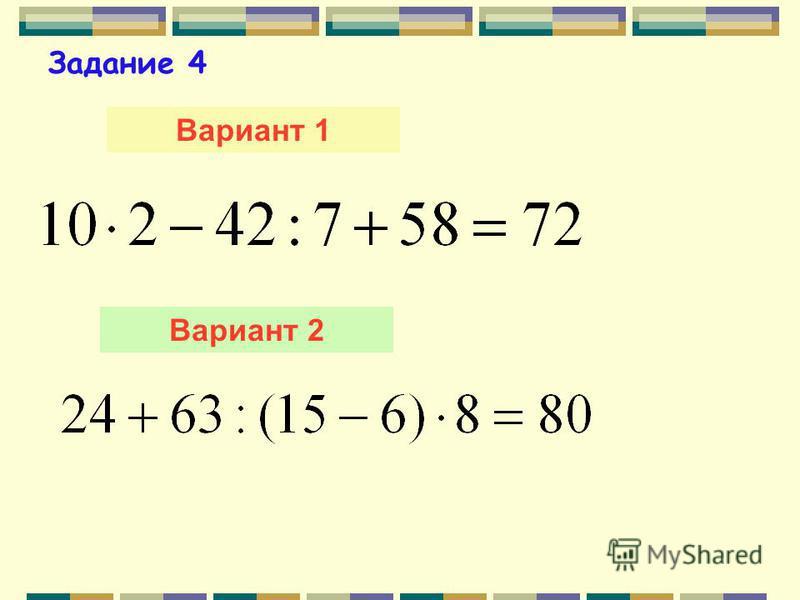 Вариант 1 Вариант 2 Задание 3