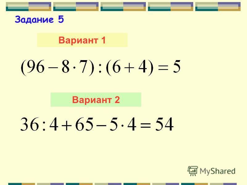 Вариант 1 Вариант 2 Задание 4
