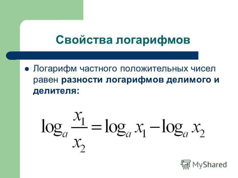 Свойства логарифмов Логарифм частного положительных чисел равен разности логарифмов делимого и делителя: