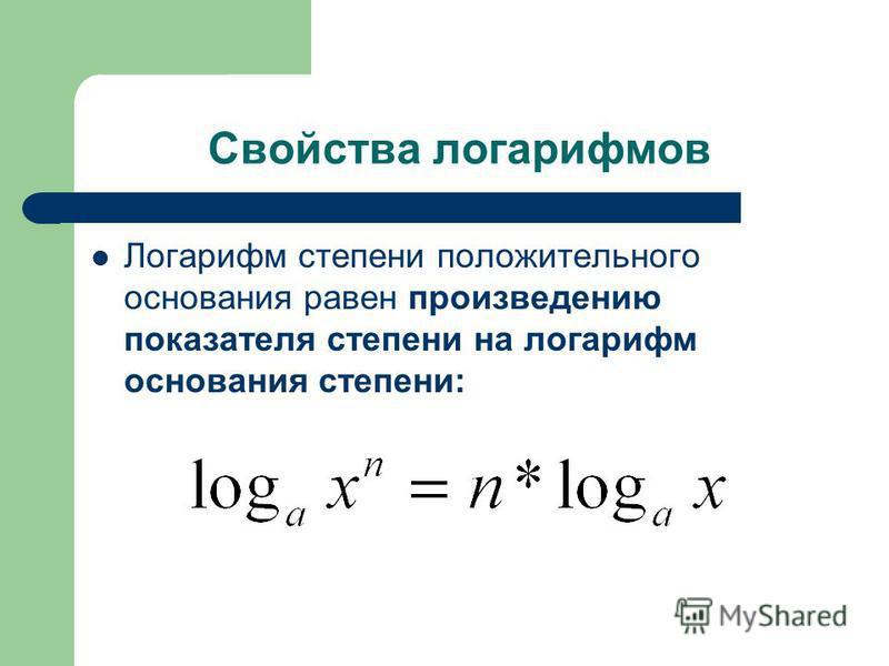 Свойства логарифмов Логарифм степени положительного основания равен произведению показателя степени на логарифм основания степени: