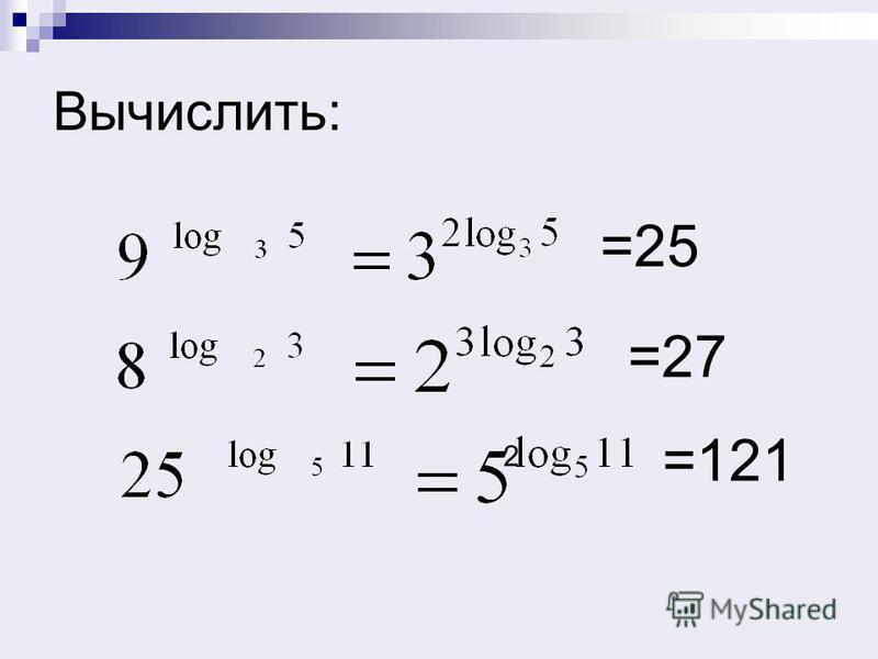 Вычислить: =25 =27 =121 2