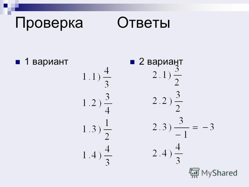 Проверка Ответы 1 вариант 2 вариант