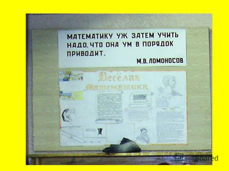 Кто из них сказал: «Математику уже затем учить надо, что она ум в порядок приводит! »? Н.И.Лобачевский Рене Декарт