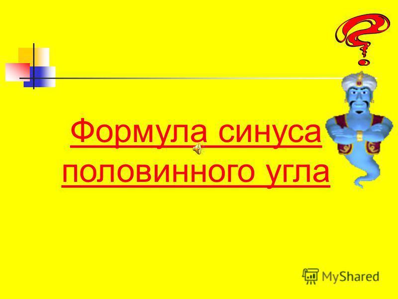Формула разности синусов двух углов.