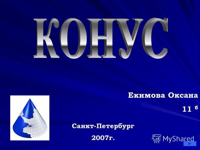 Санкт-Петербург 2007 г. Екимова Оксана 11 б