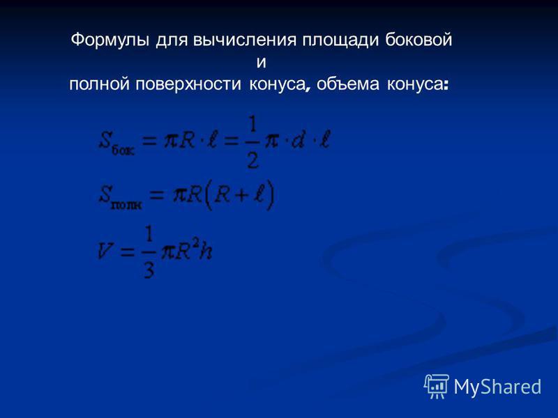 Формулы для вычисления площади боковой и полной поверхности конуса, объема конуса :