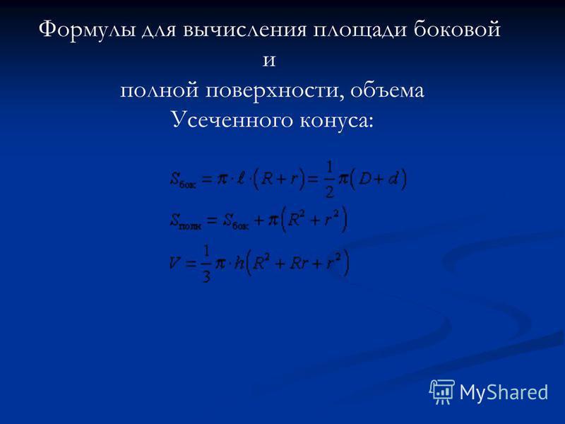 Формулы для вычисления площади боковой и полной поверхности, объема Усеченного конуса:
