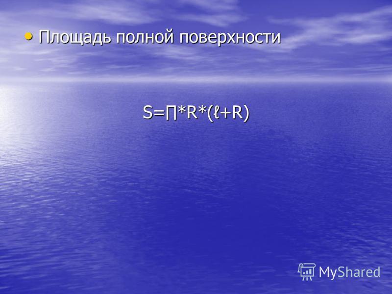 Площадь полной поверхности Площадь полной поверхности S=*R*(+R)