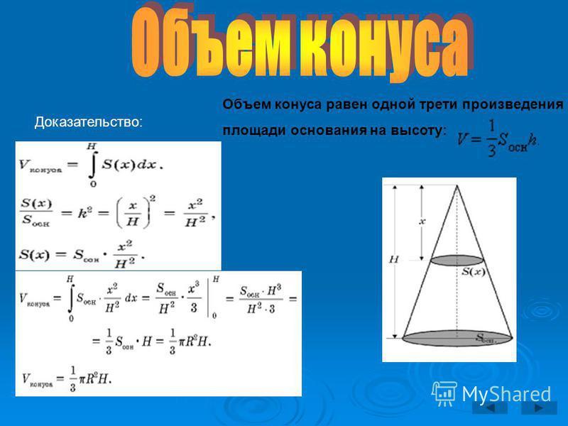 Объем конуса равен одной трети произведения площади основания на высоту: Доказательство: