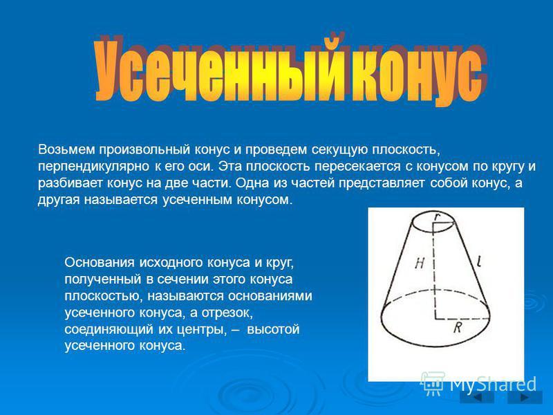 Возьмем произвольный конус и проведем секущую плоскость, перпендикулярно к его оси. Эта плоскость пересекается с конусом по кругу и разбивает конус на две части. Одна из частей представляет собой конус, а другая называется усеченным конусом. Основани