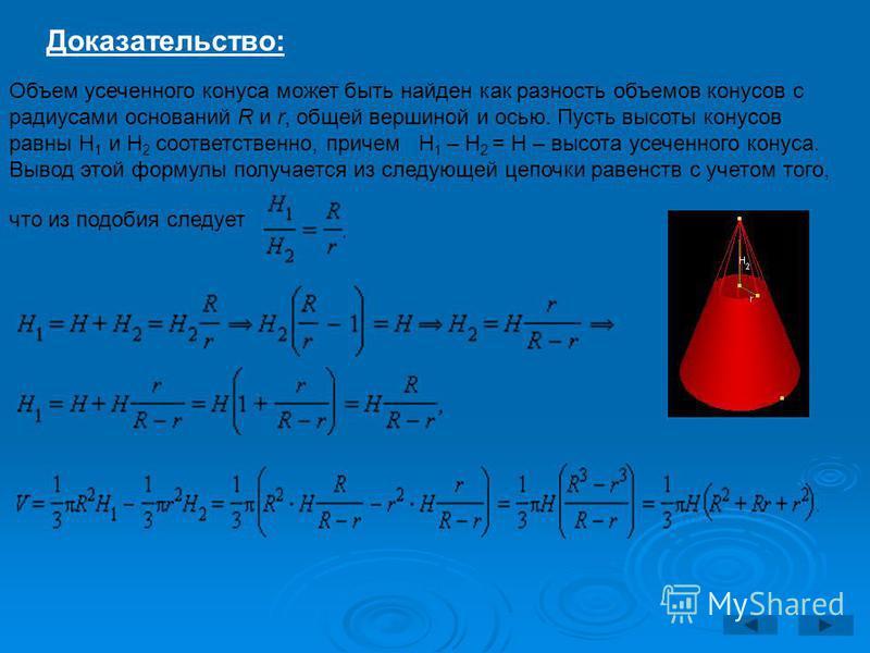 Доказательство: Объем усеченного конуса может быть найден как разность объемов конусов с радиусами оснований R и r, общей вершиной и осью. Пусть высоты конусов равны H 1 и H 2 соответственно, причем Н 1 – Н 2 = Н – высота усеченного конуса. Вывод это