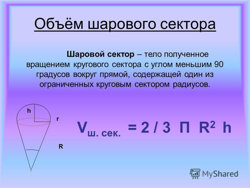 Объём шарового сектора Шаровой сектор – тело полученное вращением кругового сектора с углом меньшим 90 градусов вокруг прямой, содержащей один из ограниченных круговым сектором радиусов. R h r V ш. сек. = 2 / 3 П R 2 h