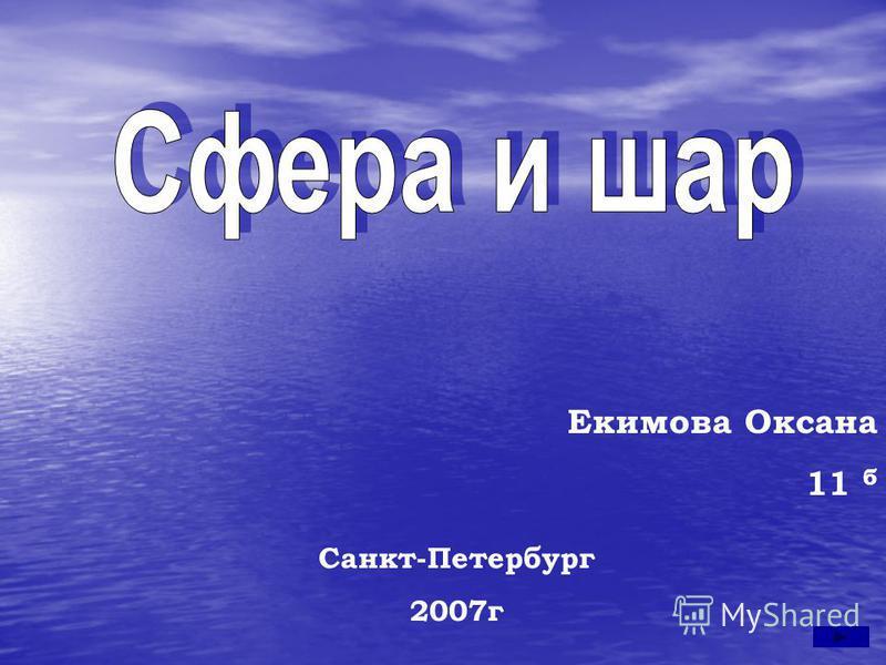 Екимова Оксана 11 б Санкт-Петербург 2007 г