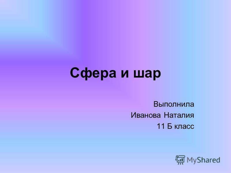 Сфера и шар Выполнила Иванова Наталия 11 Б класс