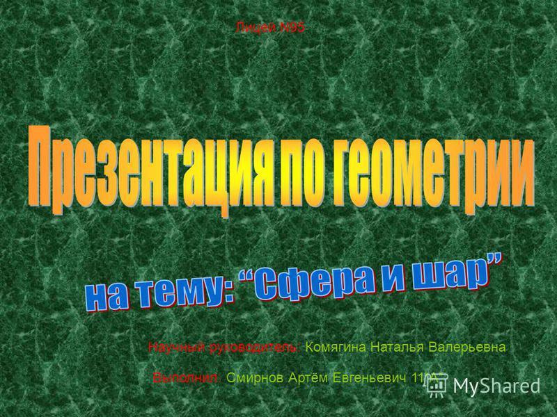 Научный руководитель: Комягина Наталья Валерьевна Выполнил: Смирнов Артём Евгеньевич 11А Лицей N95