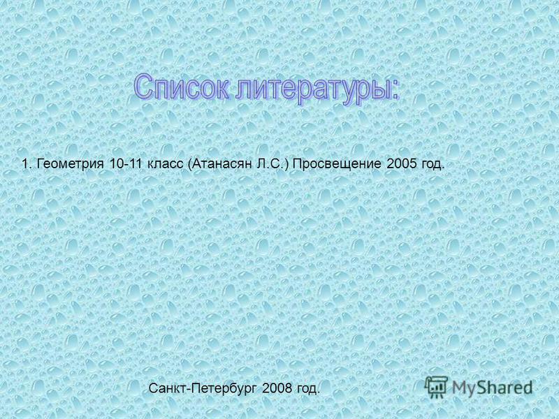 1. Геометрия 10-11 класс (Атанасян Л.С.) Просвещение 2005 год. Санкт-Петербург 2008 год.